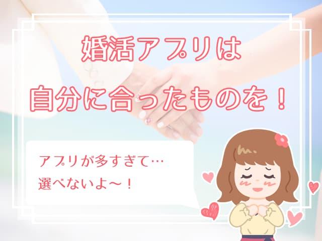 婚 活 アプリ