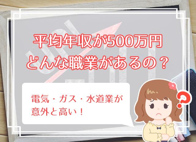 年収500万円台の代表的な職業