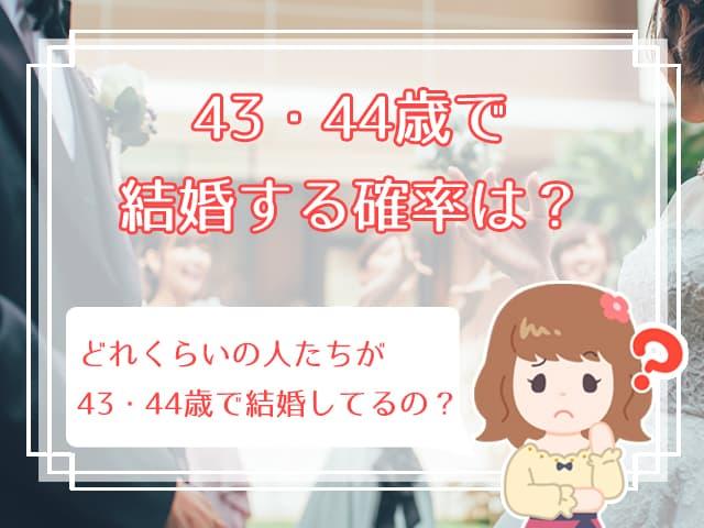 43・44歳で結婚する確率は?