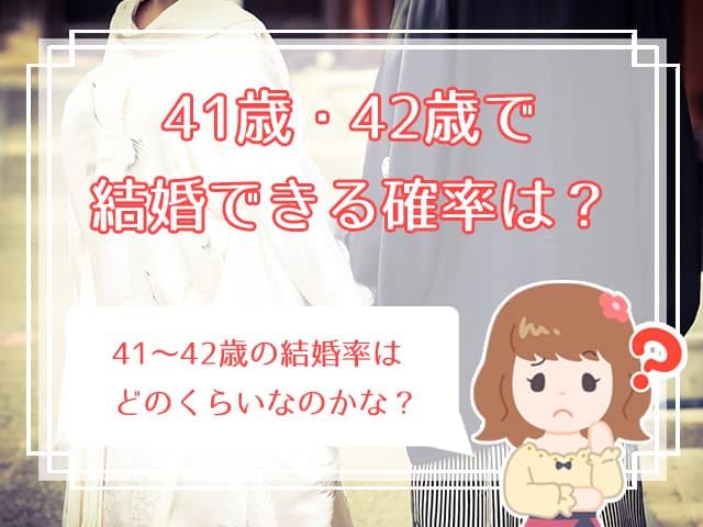 41歳・42歳で結婚できる確率は?