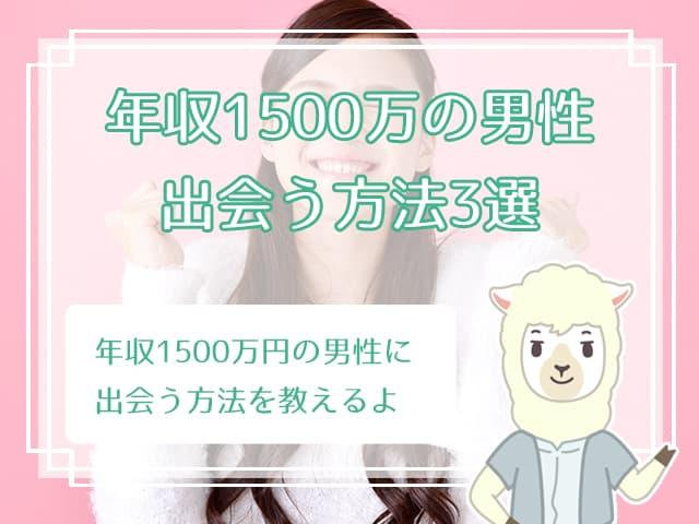 年収1500