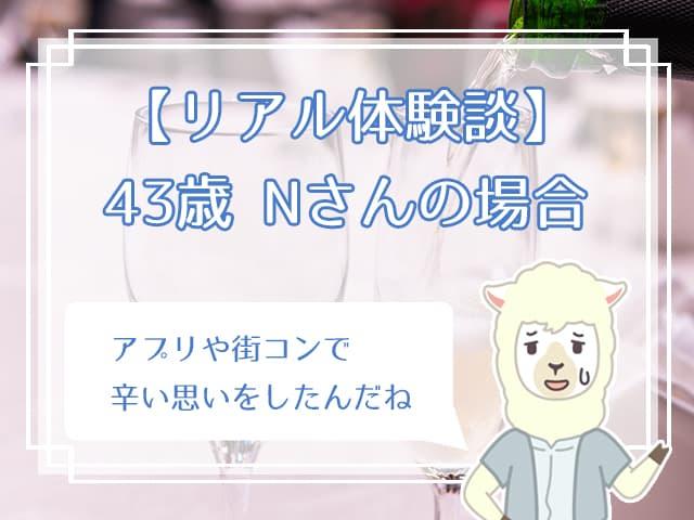 【リアル体験】43歳Nさんの場合