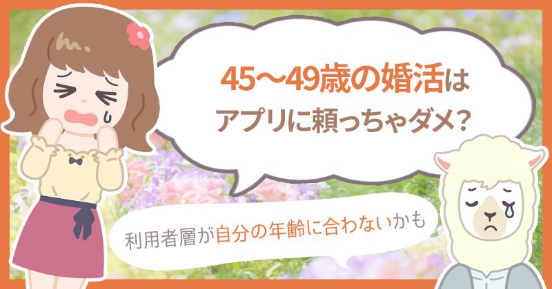 45~49歳女性の結婚