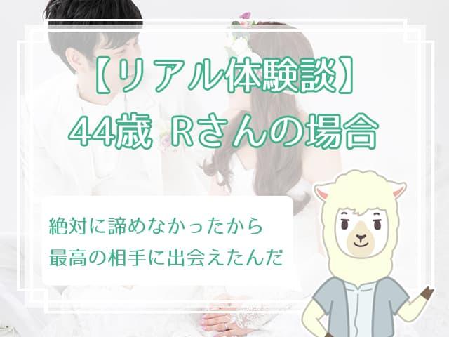 【リアル体験談】44歳Rさんの場合