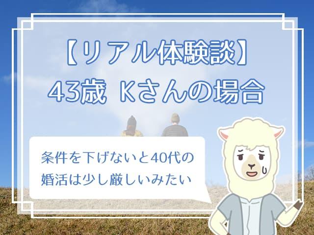 【リアル体験談】43歳Kさんの場合