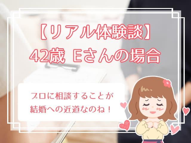 【リアル体験談】42歳Eさんの場合