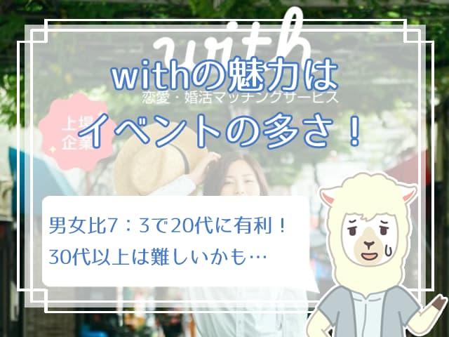 withの魅力はイベントの多さ!