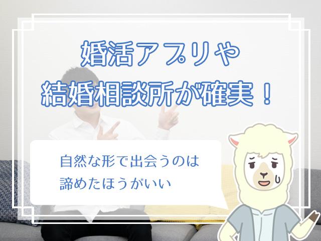 婚活アプリや結婚相談所が確実!