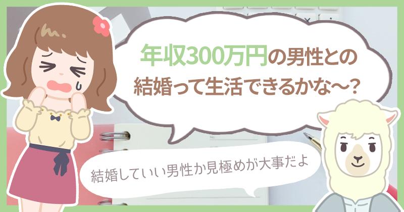 年収300万円の男性との結婚