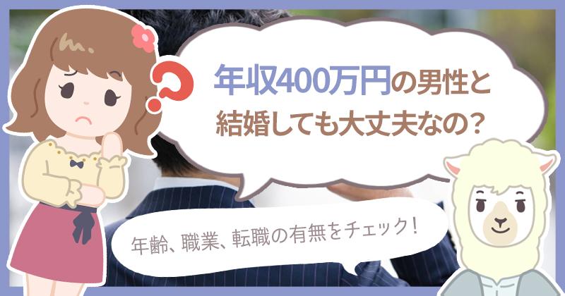 年収400万円の男性との結婚