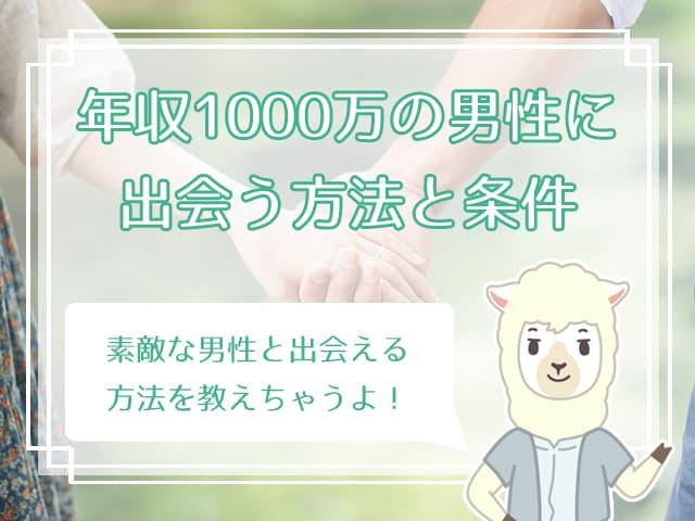 年収1000万の男性に出会う方法と条件