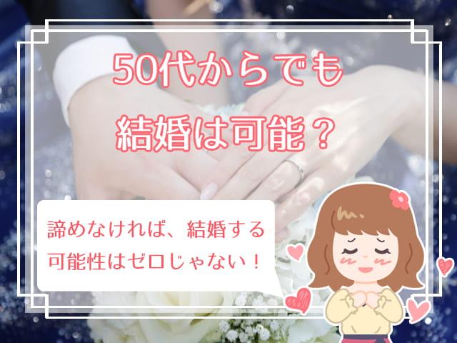 50代からでも結婚は可能?