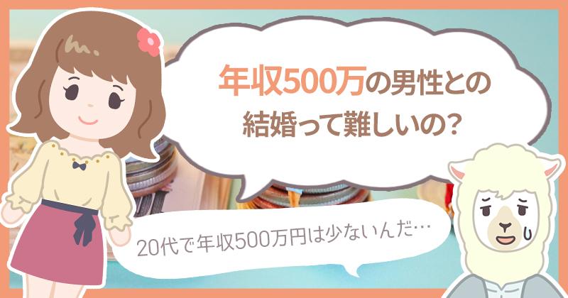 年収500万円の男性との結婚