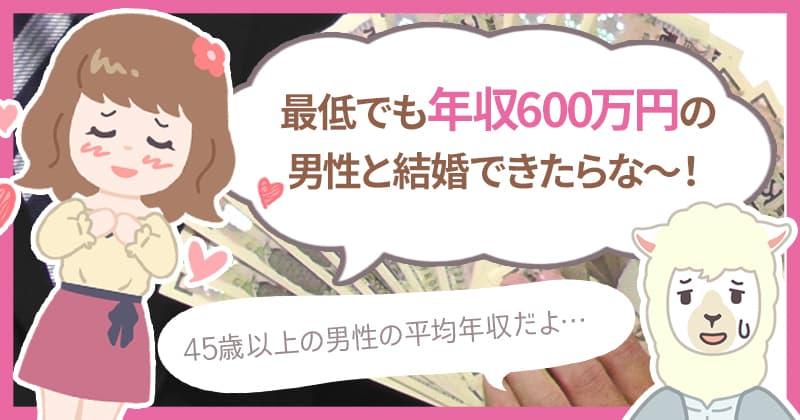 年収600万円の男性との結婚