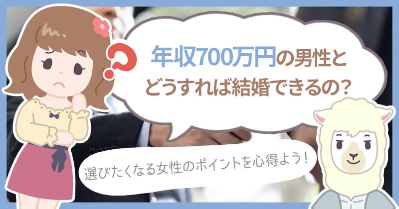 年収700万円の男性との結婚