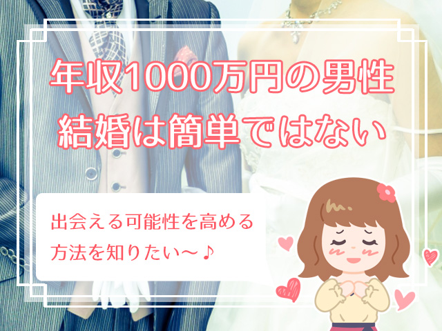 年収1000万円の男性と結婚は簡単ではない