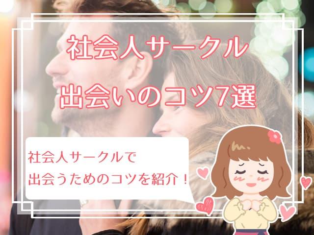 出会いのコツ7選