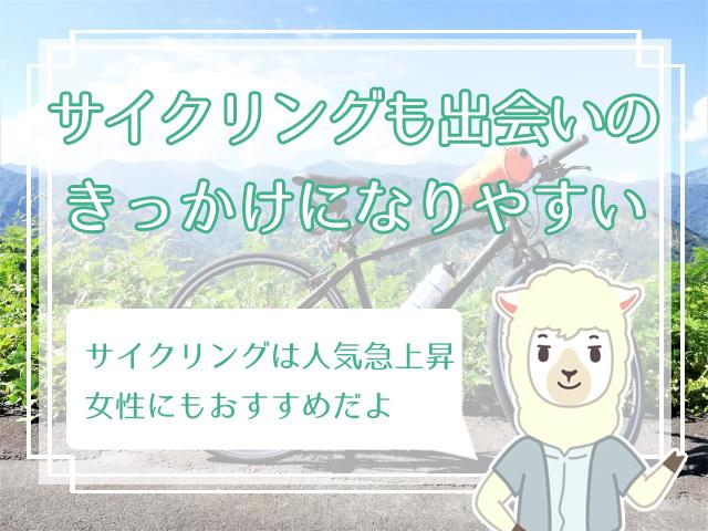 「サイクリング」今、急激に人口増加中!