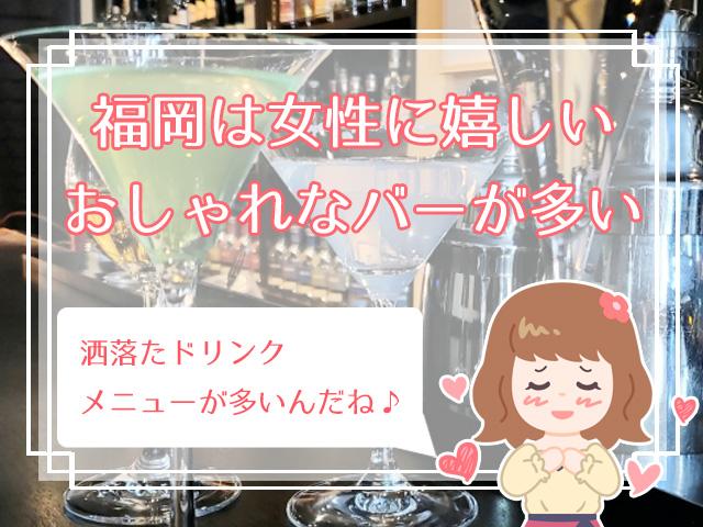 福岡はおしゃれバーが多い