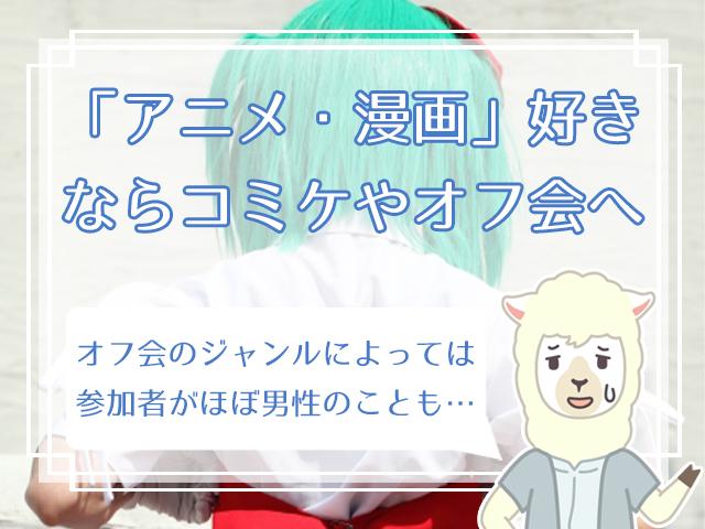 アニメ・マンガ好きならコミケやオフ会がおすすめ