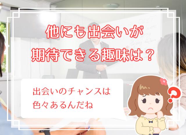 【その他】こんなものも出会いに繋がる!