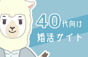40代向けの婚活サイト