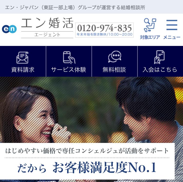 エン婚活エージェント公式サイト