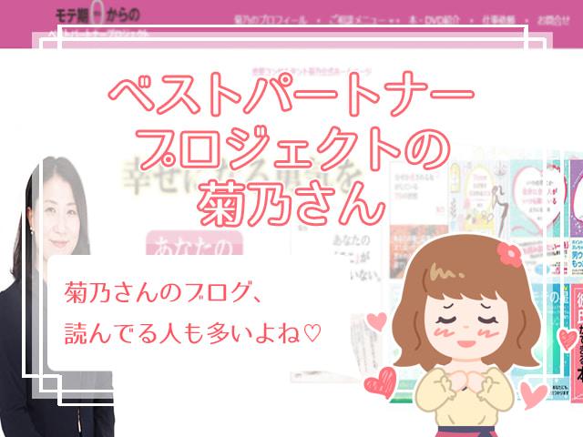 ベストパートナープロジェクトの菊乃さん