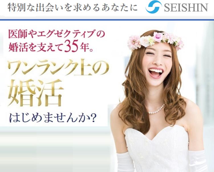 SEISHINの公式サイト
