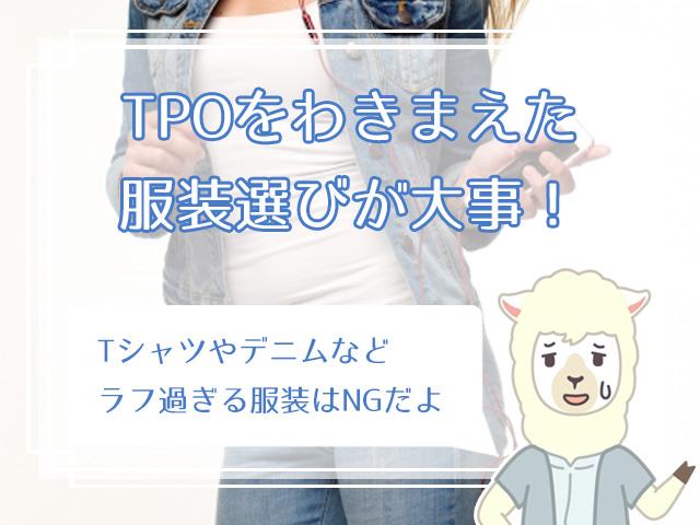 TPOをわきまえた服装選びが大事