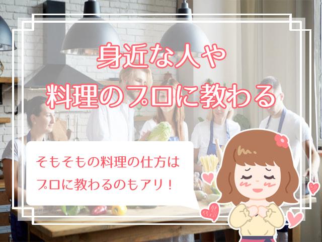 料理教室で教わる生徒たち