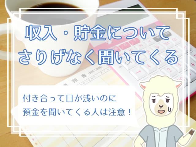 通帳とコーヒーと電卓