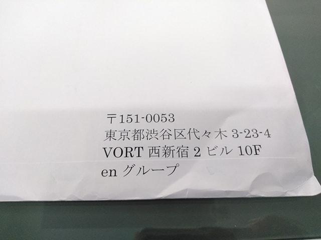 届いた封筒