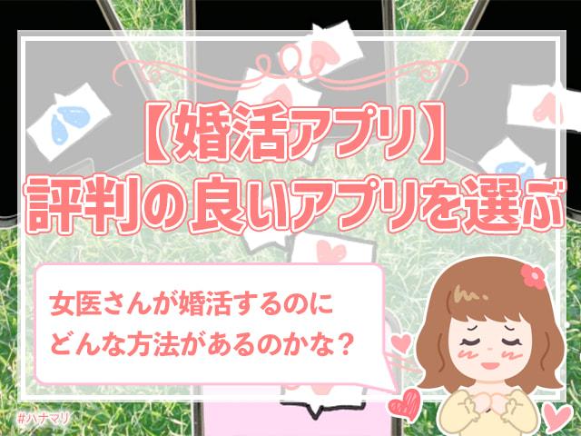 【婚活アプリ】評判の良いアプリを選ぶ