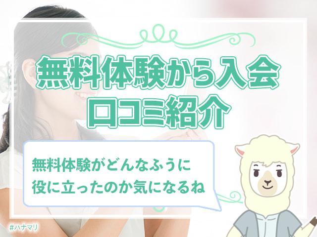 無料体験から入会口コミ紹介