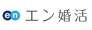 エン婚活エージェント_結婚相談所
