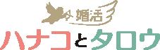 堺市の結婚相談所婚活ハナコとタロウ