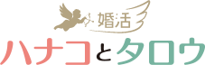 堺市の結婚相談所|婚活ハナコとタロウ【看護師の婚活に強い】