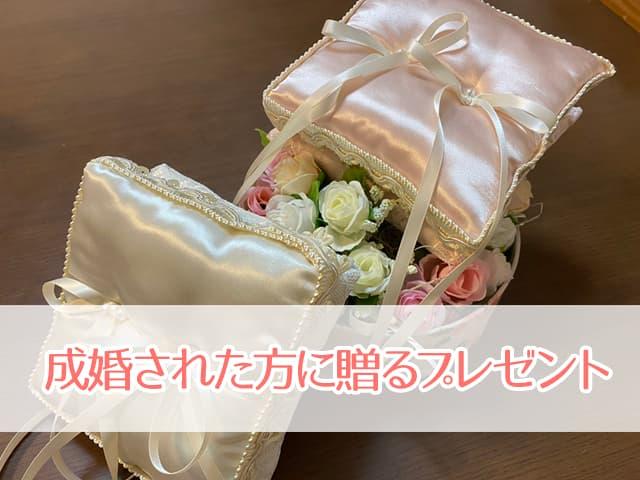 成婚された方へのプレゼント