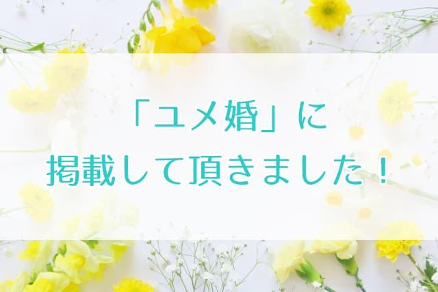 ユメ婚紹介