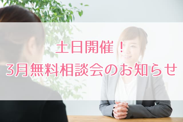 3月土日に開催相談会