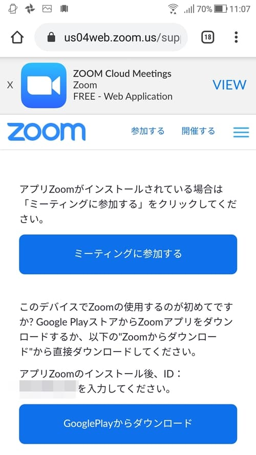 ZOOMダウンロード