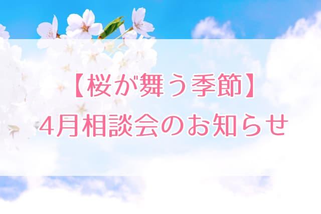 4月の土日相談会のお知らせ