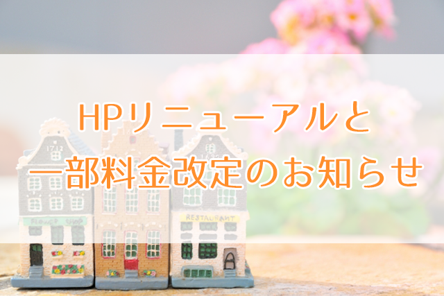 HPリニューアルと料金改定のお知らせ