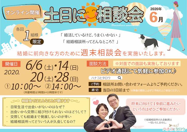 土日に相談会2020年6月