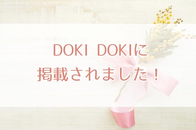 DOKI DOKIに掲載されました