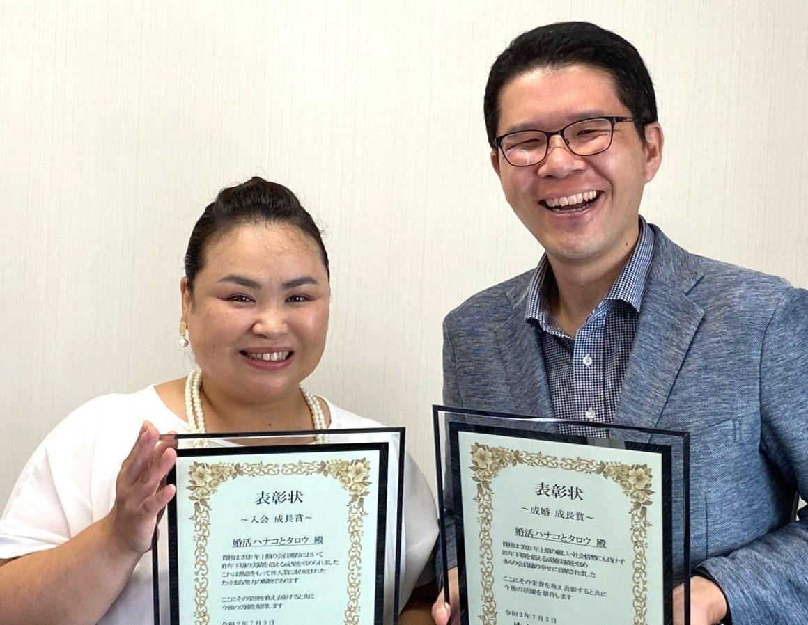 IBJ上半期入会・成婚部門で表彰されました