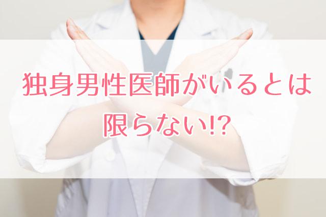 男性医師のバツサイン