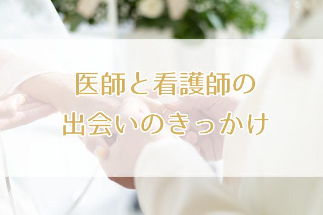 指輪交換の儀式