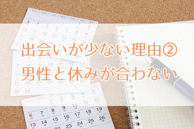 紙のカレンダーと手帳